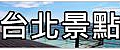 IMG_0793_副本.jpg