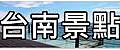 台南景點.jpg