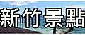 新竹景點.jpg