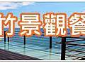 新竹景觀餐廳.jpg