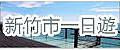新竹市.jpg