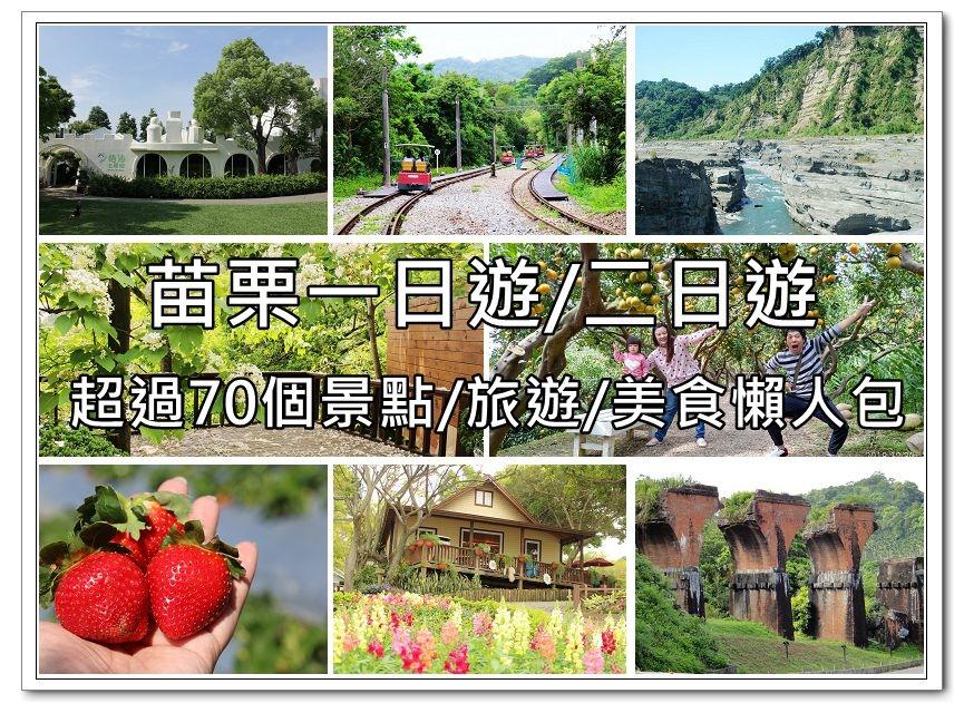 苗栗70景點圖_副本