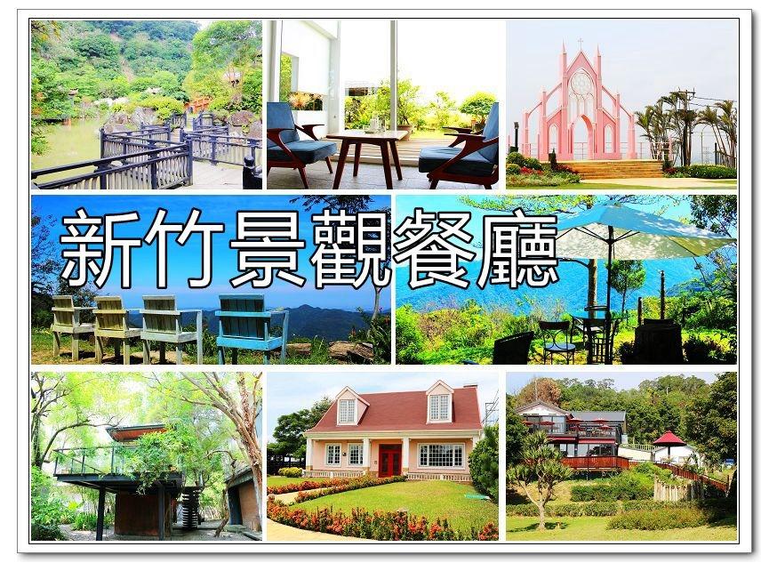 新竹景觀餐廳NEW_副本