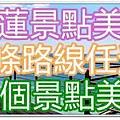 花蓮總論.jpg