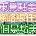台東總論.jpg