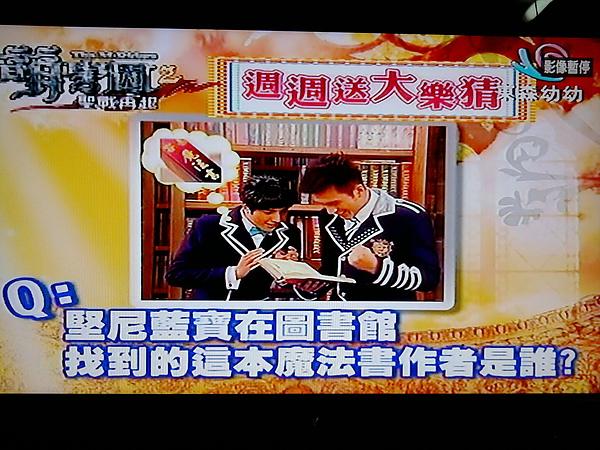 萌學園2聖戰再起第一集大樂猜題目.jpg