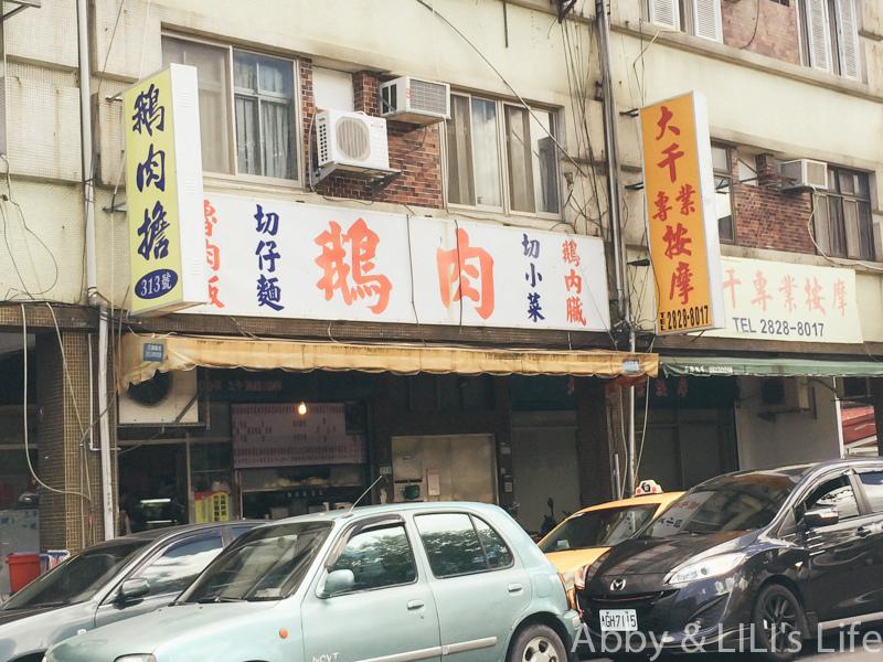 台北好吃鵝肉