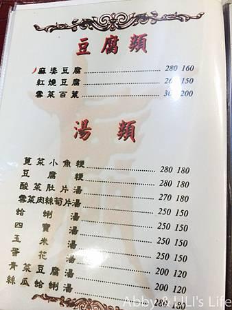 侯門小館菜單