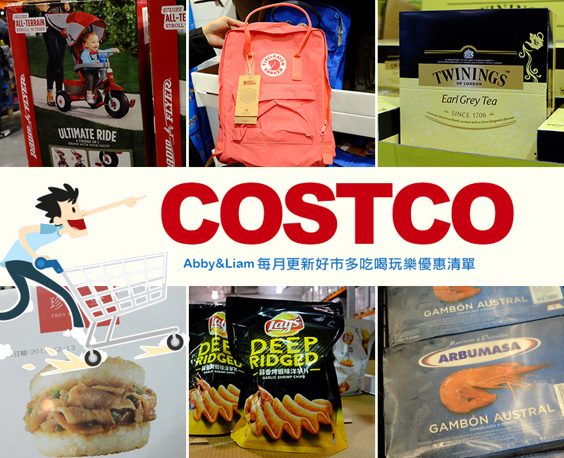 Costco好市多必買物每月更新