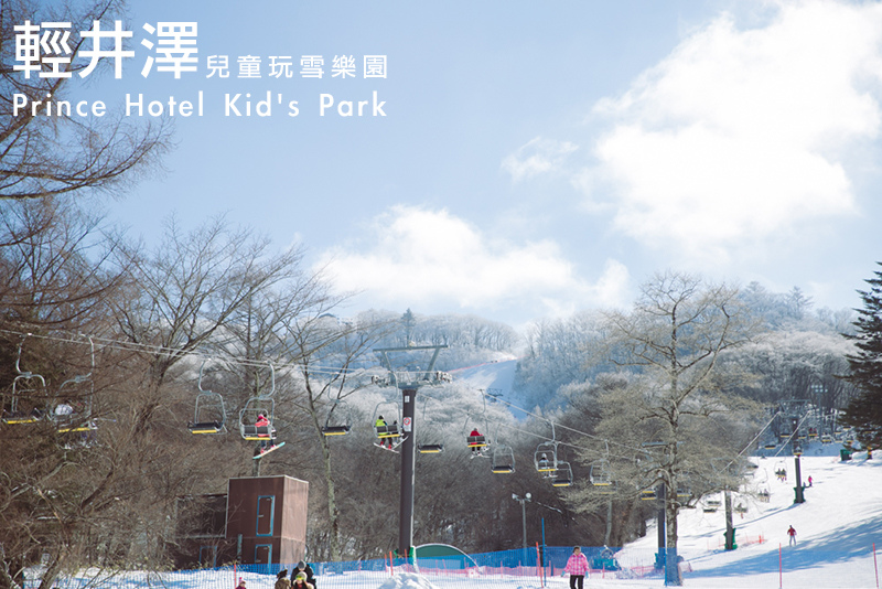 日本關東輕井澤滑雪場