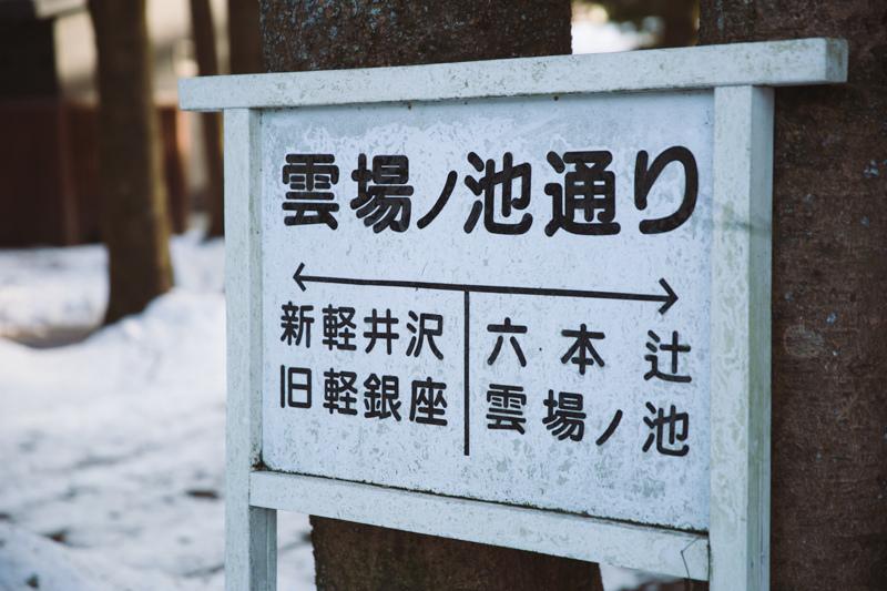 b-4b輕井澤雲場池日本親子自助旅行