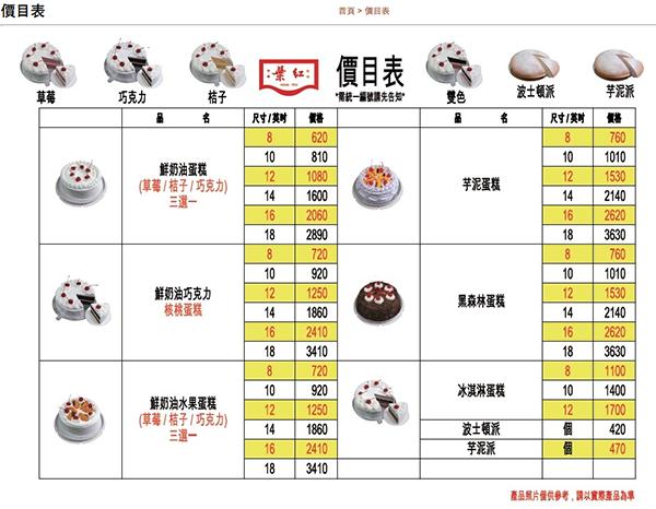 紅葉蛋糕價格