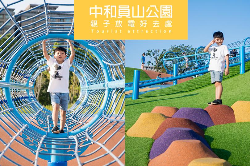 員山公園.特色公園.台北共融遊戲場