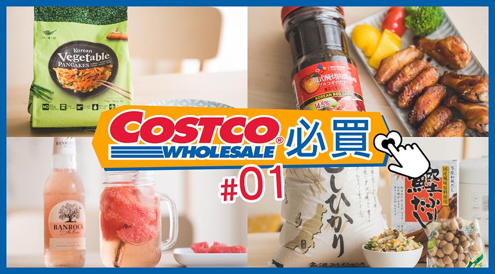 好市多必買COSTCO.jpg