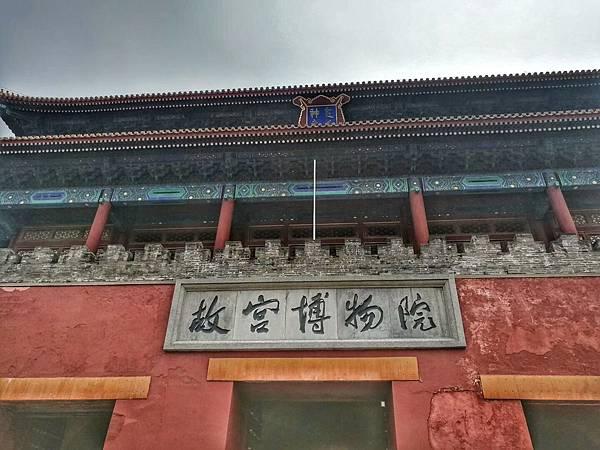 北京自由行