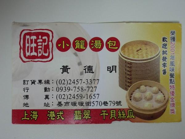 旺記小籠湯包2.JPG