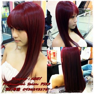 染髮--艷麗紅