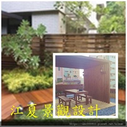 南方松木圍籬1.jpg