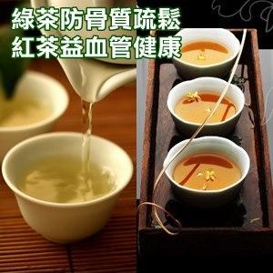紅茶綠茶好處多