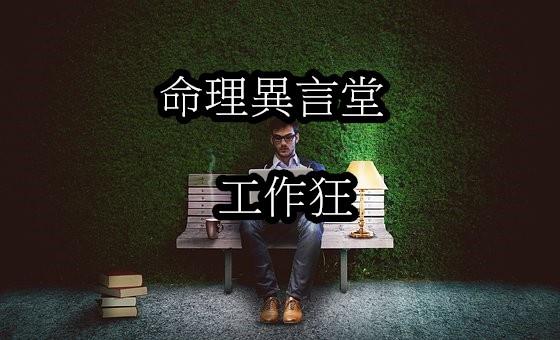 work-1627703__340.jpg