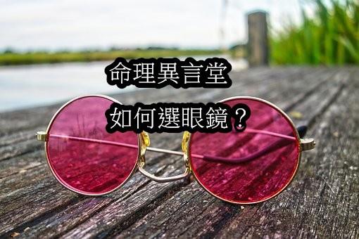 glasses-3002608__340.jpg
