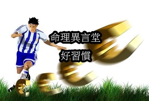 football-142952__340.jpg
