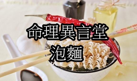 noodles-3201672__340.jpg