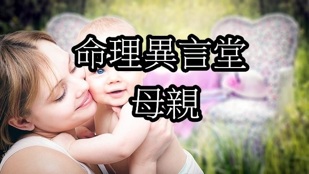 mothers-3389671__340.jpg