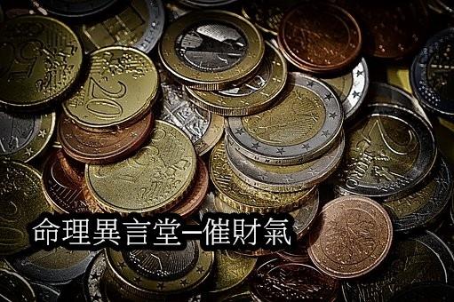 coins-3652814__340.jpg