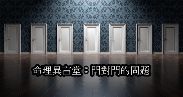doors-1767562__340.jpg
