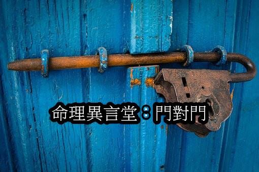 door-1587863__340.jpg
