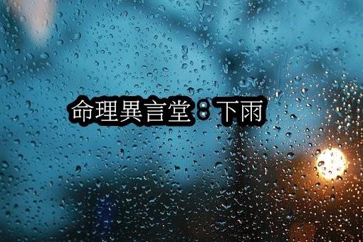 raindrops-1594135__340.jpg