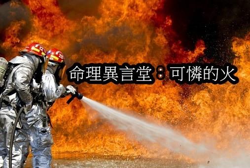 firefighters-115800__340.jpg