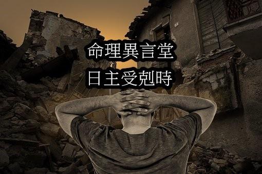 destroyed-houses-2663558__340.jpg