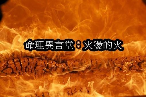 fire-171229__340.jpg