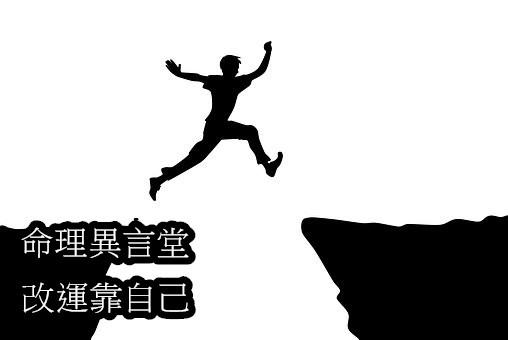overcoming-1697546__340.jpg