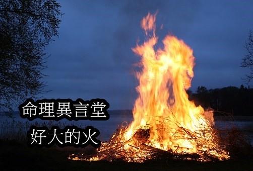 fire-123784__340.jpg