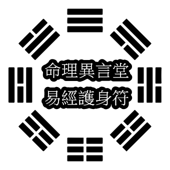 i-ching-2147503__340.png