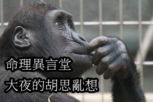 primate-ape-thinking-mimic.jpg