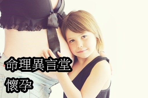 pregnant-775036__340.jpg