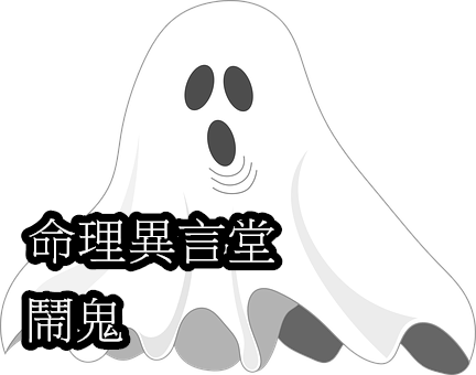 ghost-156969__340.png
