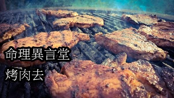grill-804299__340.jpg
