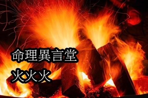 open-fire-3879031__340.jpg