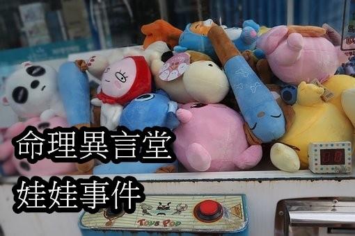 toy-3324382__340.jpg