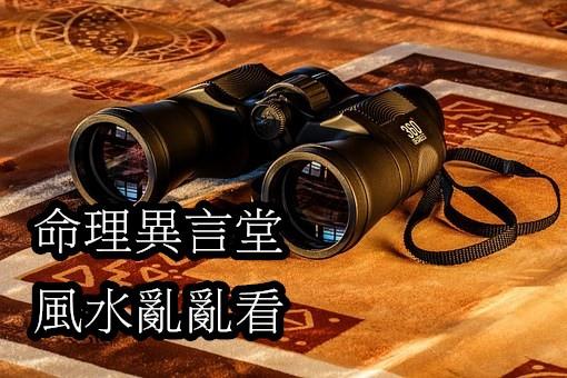 binoculars-431488__340.jpg