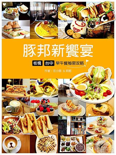 20140418_豚邦新饗宴-板橋台中早午 餐秘密攻略