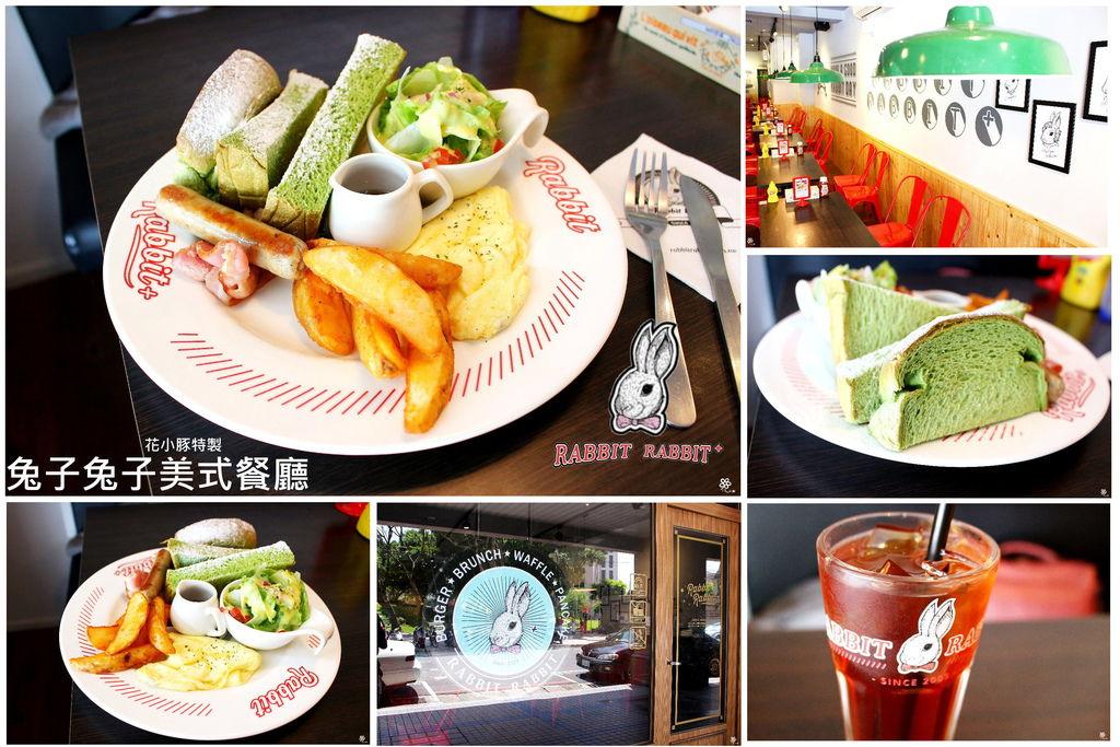 兔子兔子美式餐廳+板橋府中店