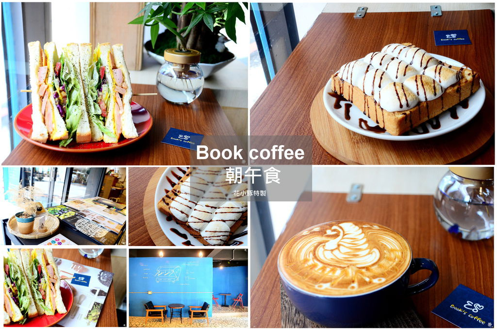 Book coffee 朝午食
