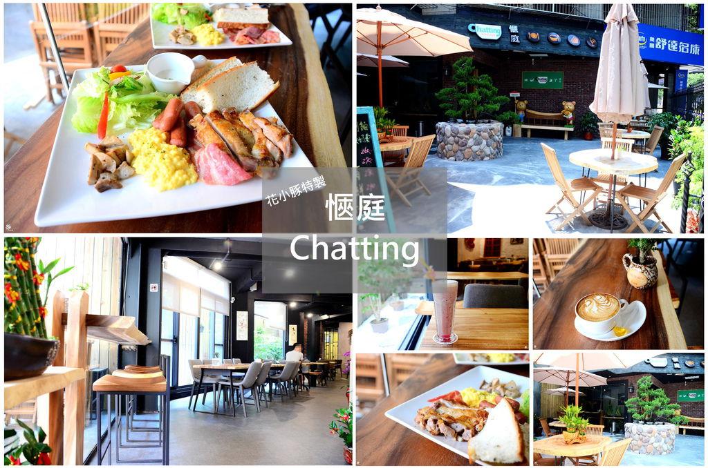 愜庭Chatting