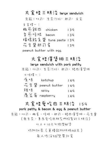 Book coffee 朝午食菜單 (3)